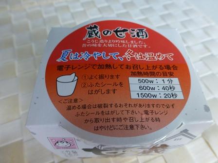 蔵の甘酒5