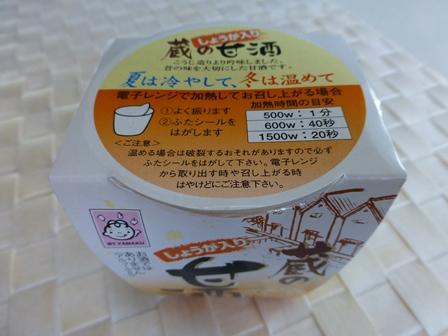 蔵の甘酒10