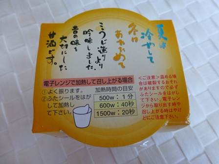 蔵の甘酒14