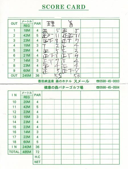 スメールパターゴルフ17