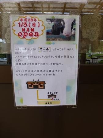 山田牧場32
