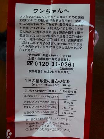 ワンちゃん専用クッキーヨーグルト味 (5)