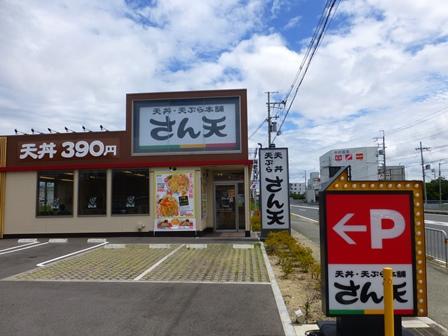 天丼天ぷら本舗 2