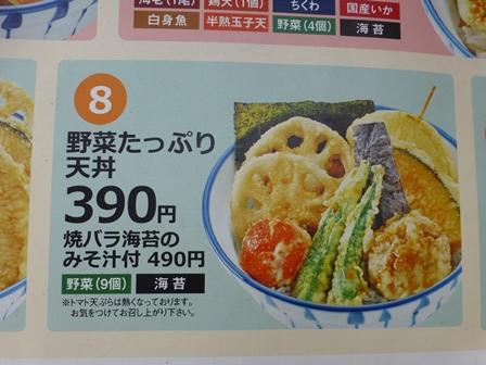 天丼天ぷら本舗 4