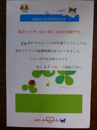 フレンドリー名古屋・東海4