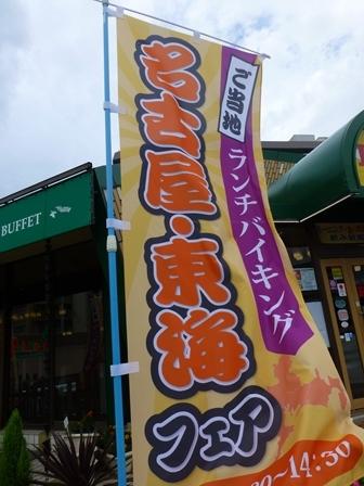 フレンドリー名古屋・東海6
