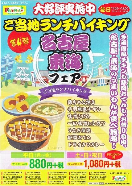 フレンドリー名古屋・東海7