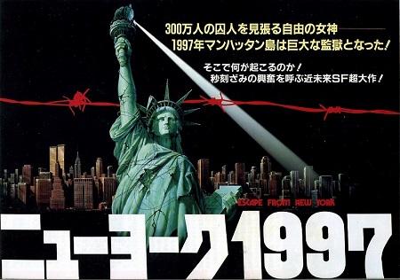 ニューヨーク19971