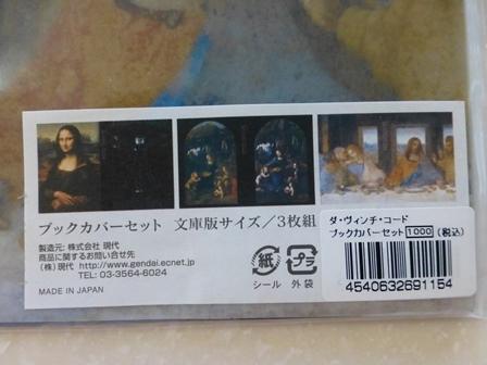 ダ・ヴィンチ・コード5