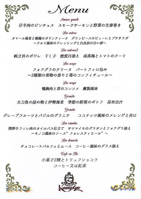 ホテル川久夕食36