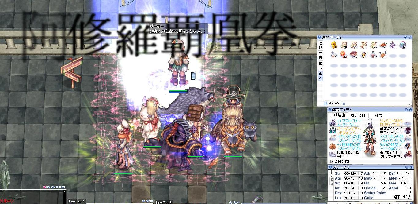 初日古城・STRギミック突破装備
