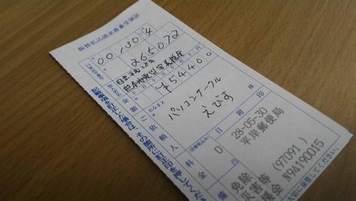 s827-4熊本寄付金