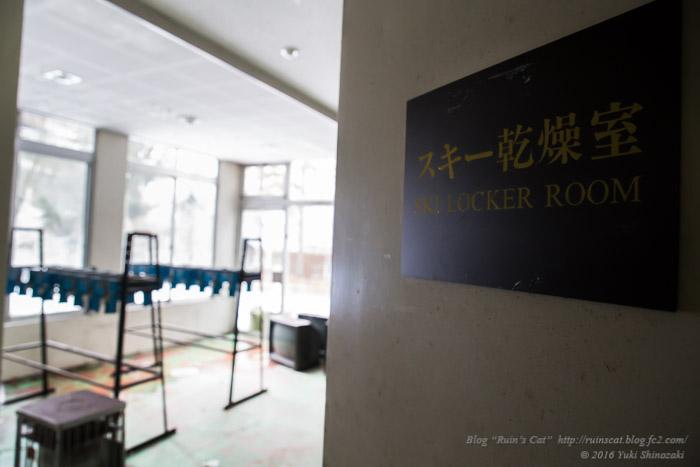 白樺湖グランドホテル_乾燥室入口
