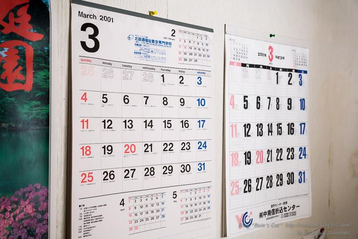 白樺湖グランドホテル_カレンダー