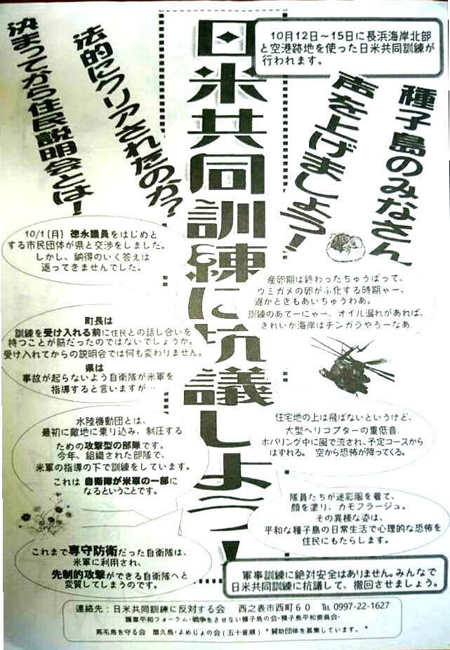 Tanegashima chirasi