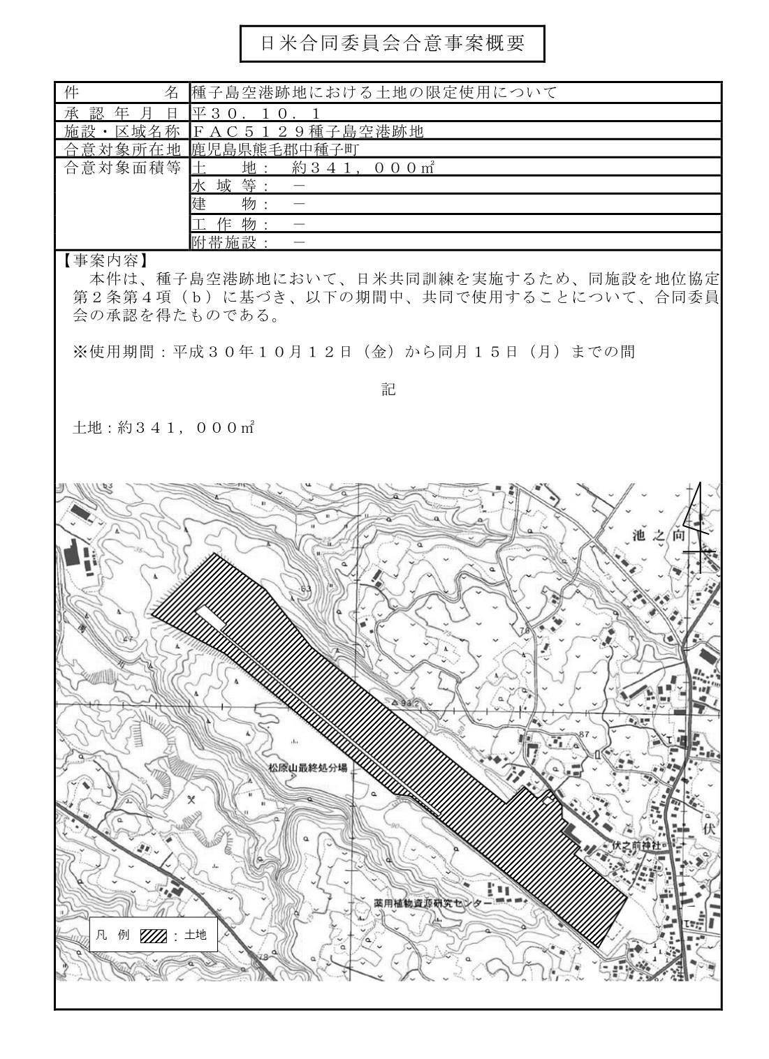日米合同委員会合意事案2018 1001