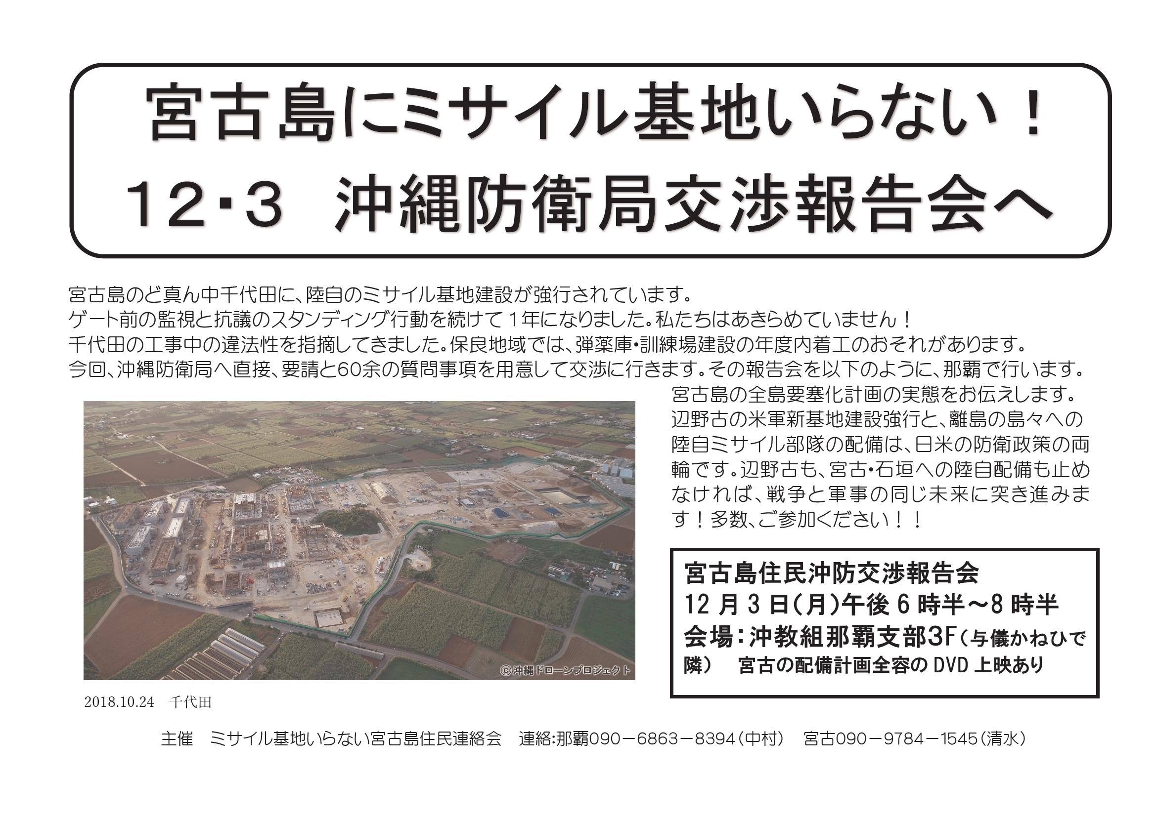 12・3沖防交渉報告会チラシ