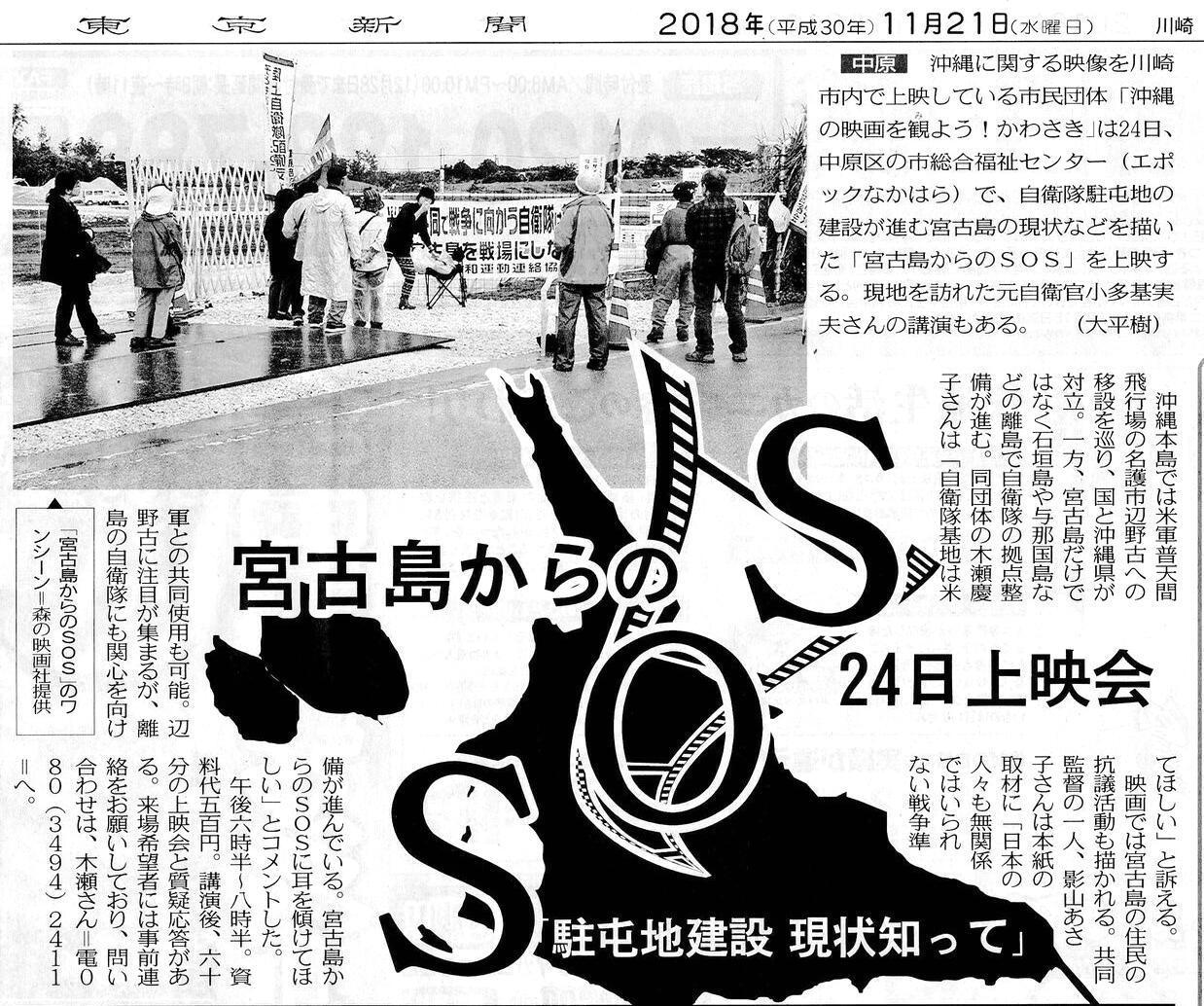 東京新聞2018 11211