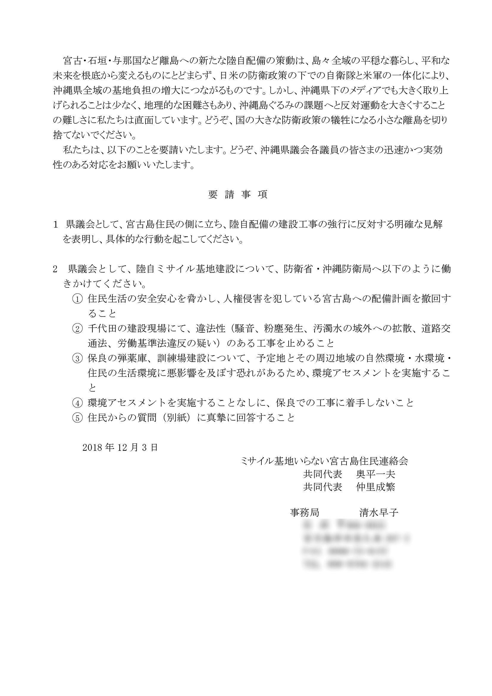 県議会要請文1812030002a