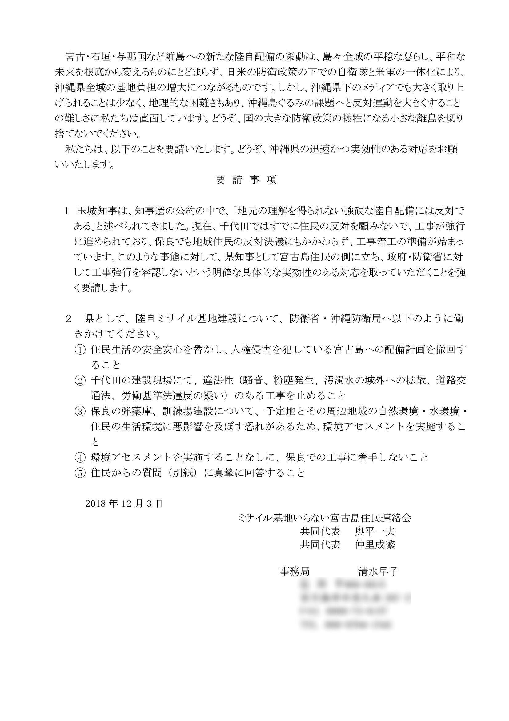 県知事要請文1812030002a