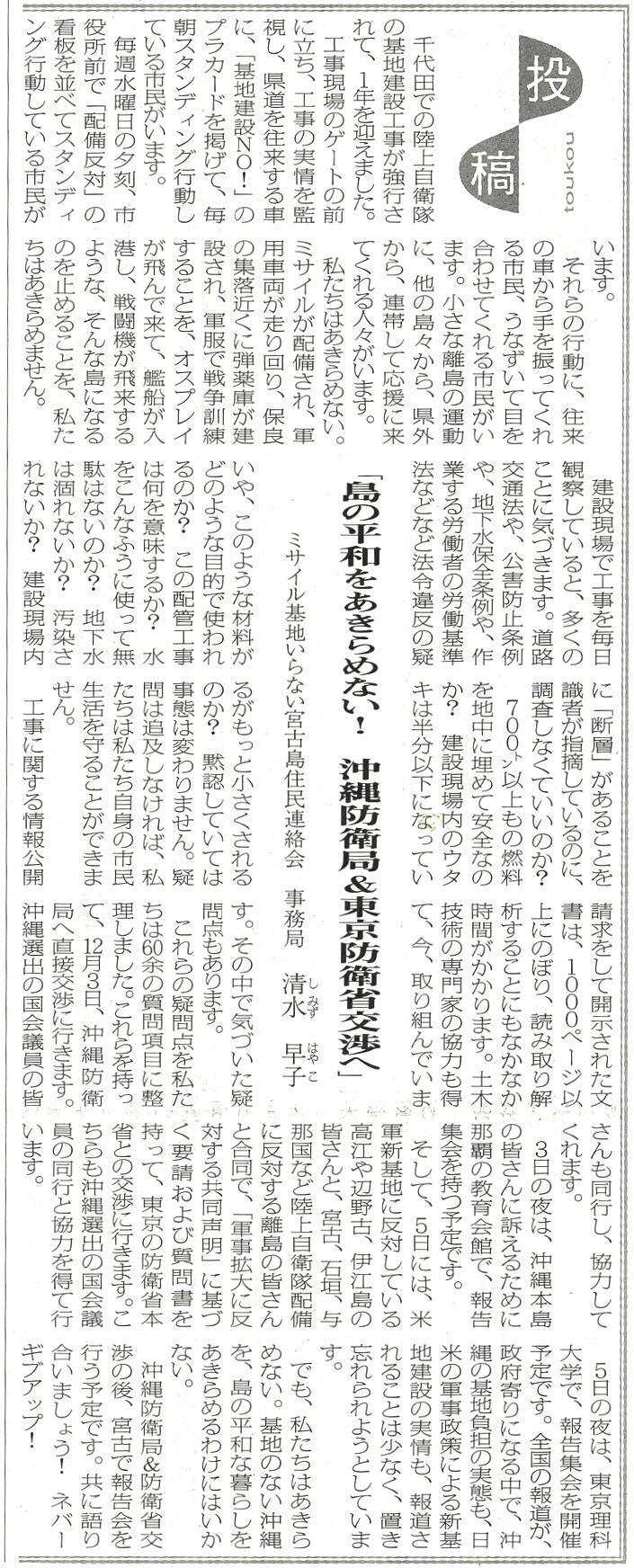 miyakomainichi2018 11292