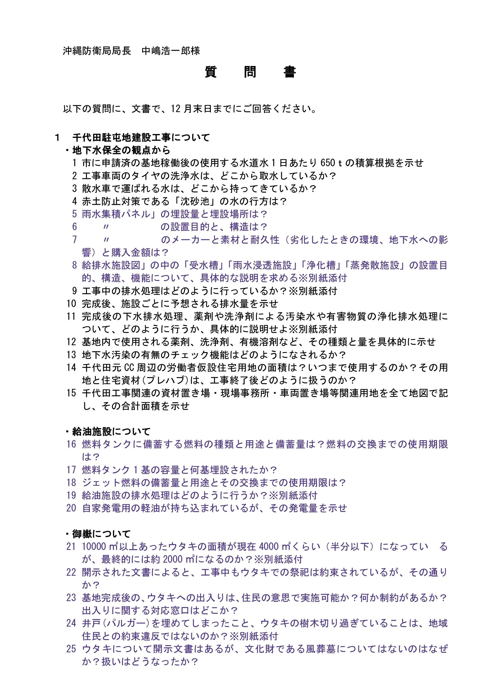 沖縄防衛局あて質問事項0001