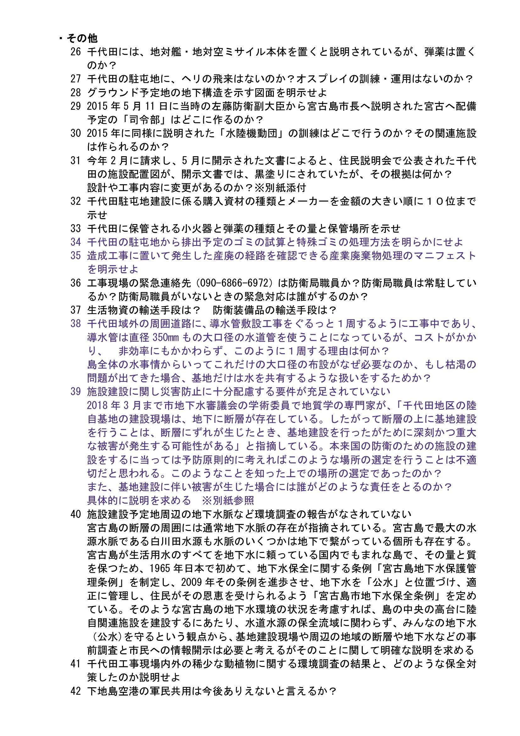 沖縄防衛局あて質問事項0002