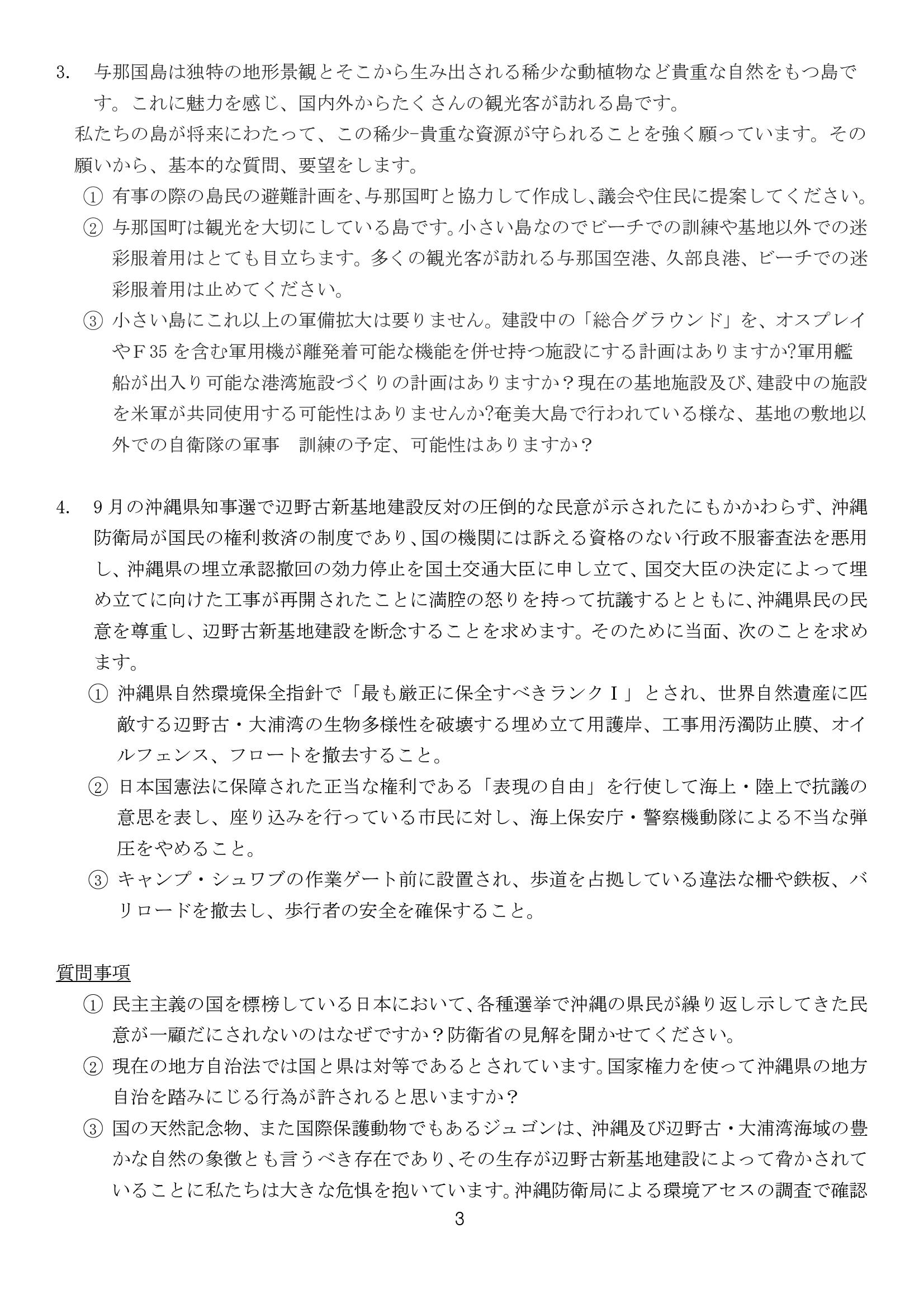 12月政府交渉要請書0003