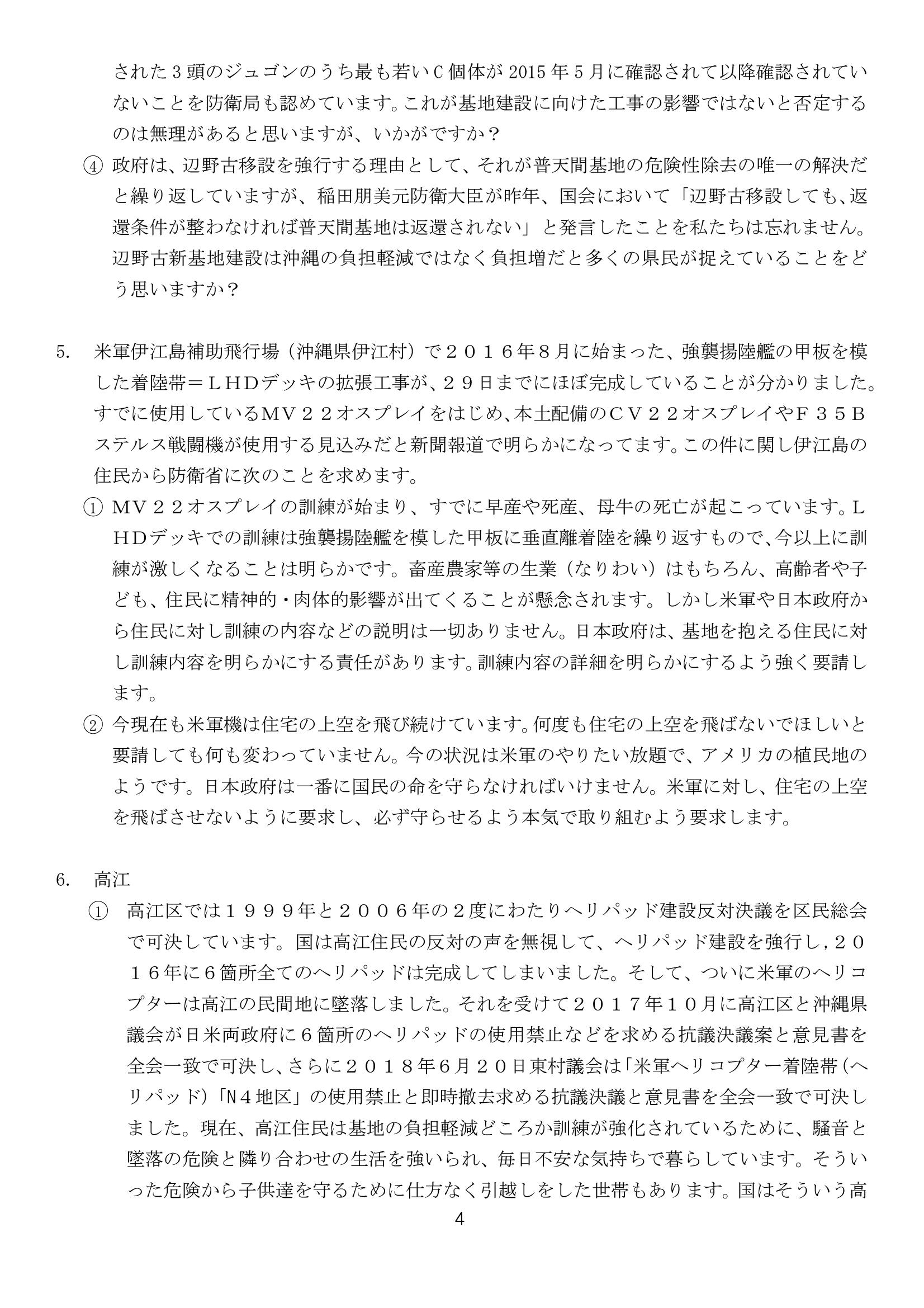 12月政府交渉要請書0004