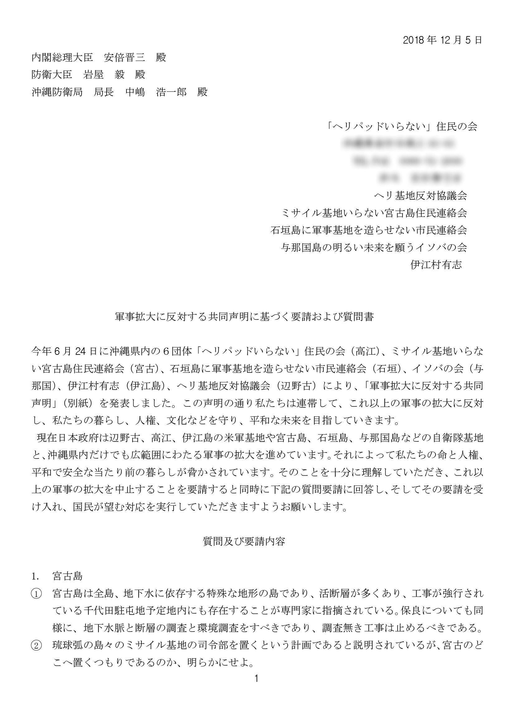 12月政府交渉要請書0001a