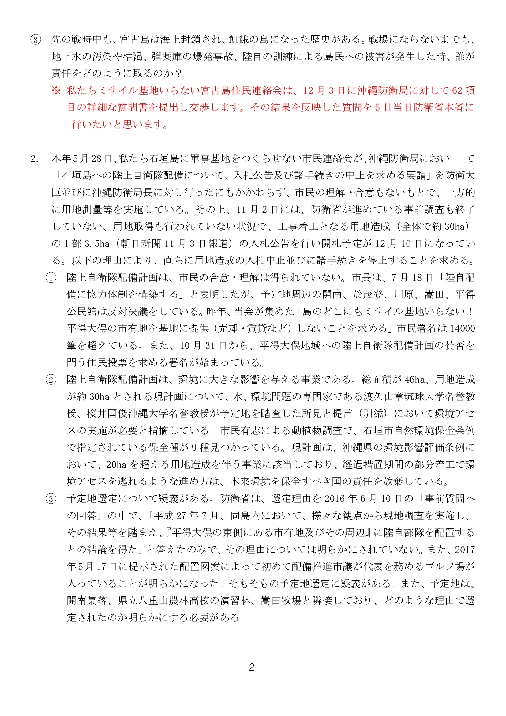 12月政府交渉要請書0002