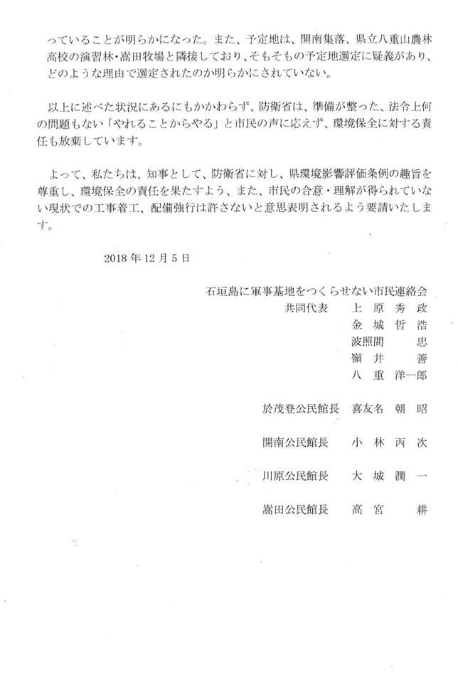 要請書02