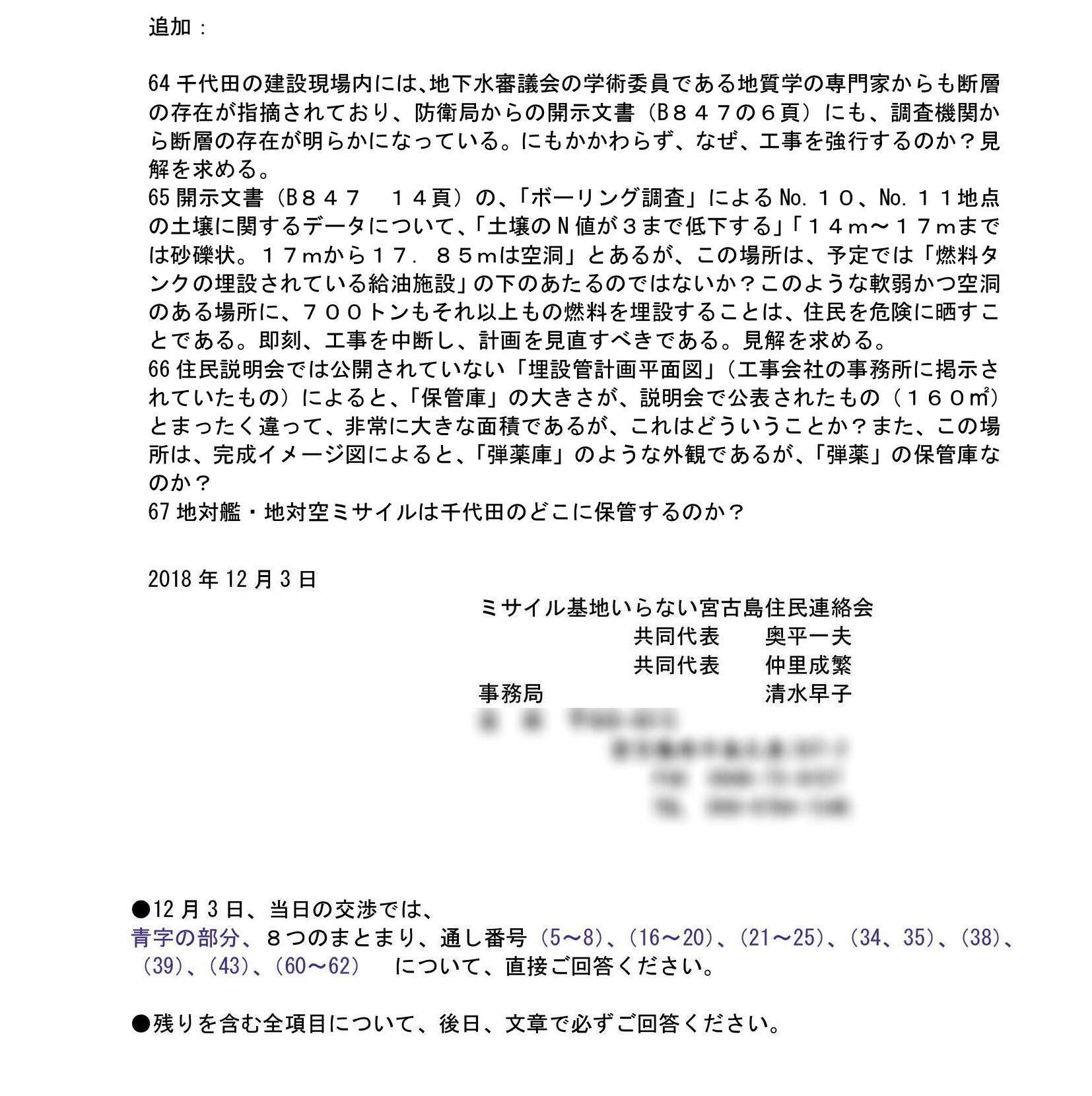 沖縄防衛局あて質問事項0004