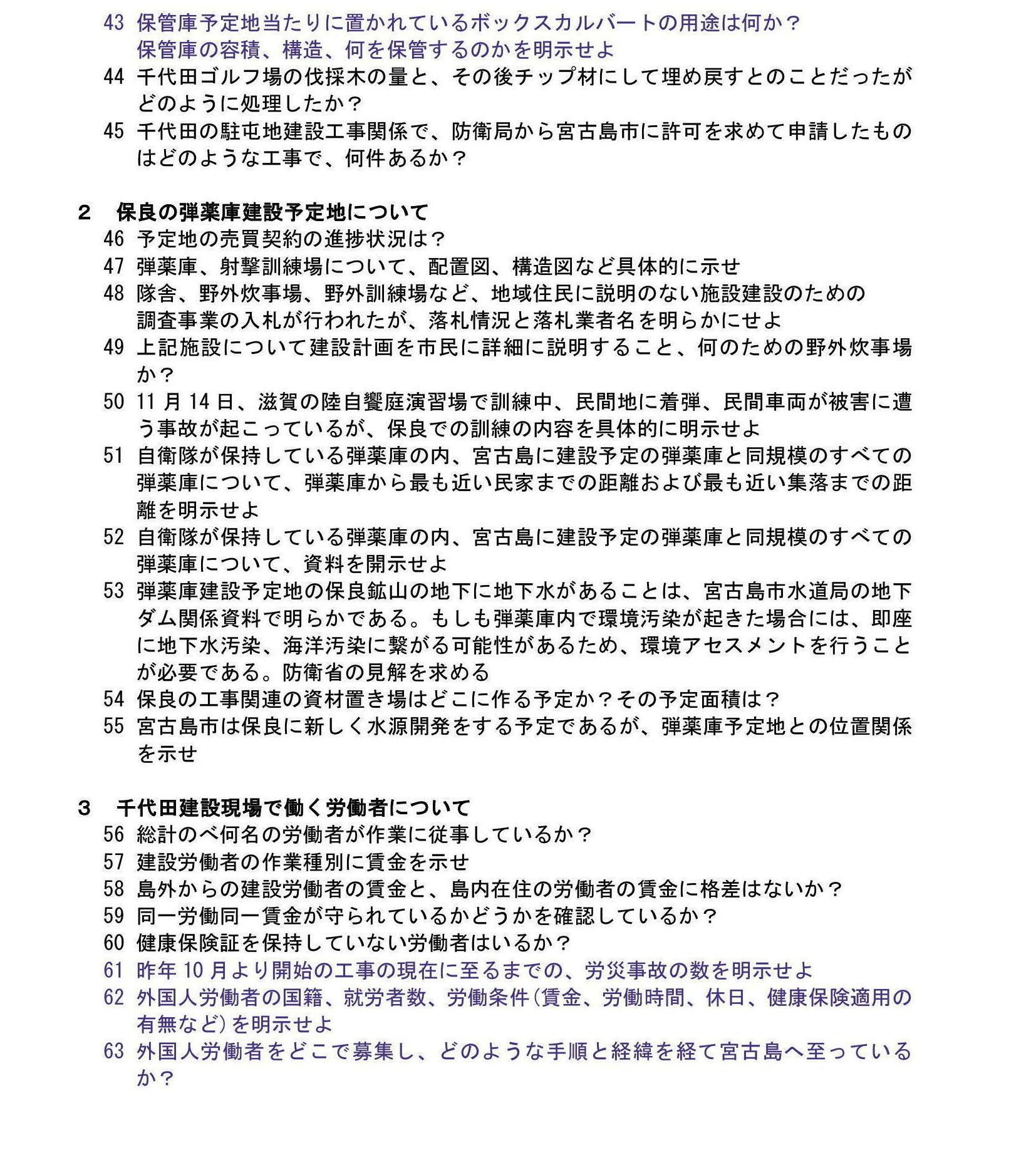 沖縄防衛局あて質問事項0003b