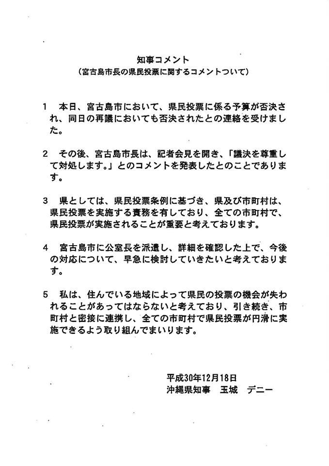 県民投票宮古島市長の決定に対する知事コメント