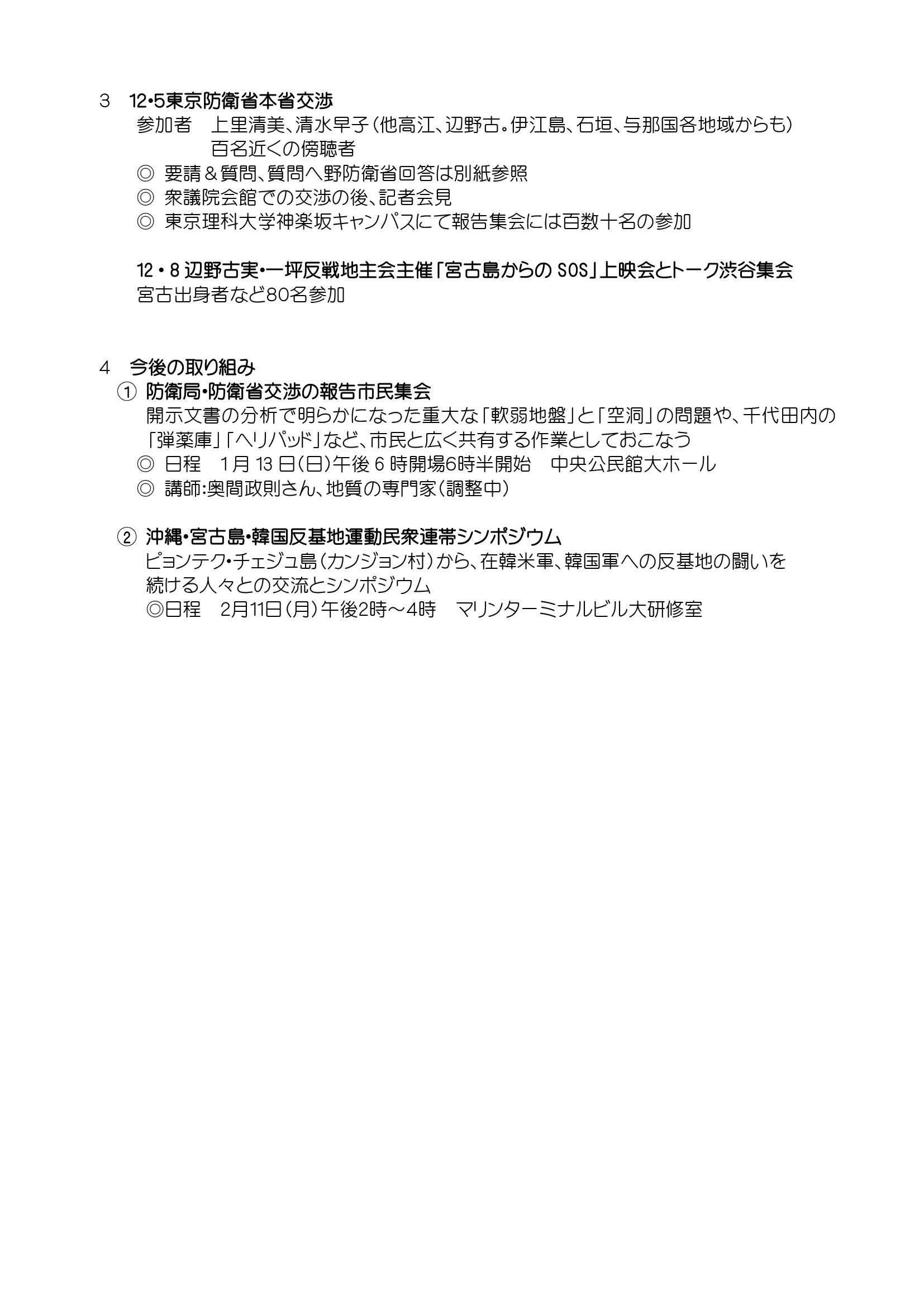 防衛局交渉報告会見用資料02