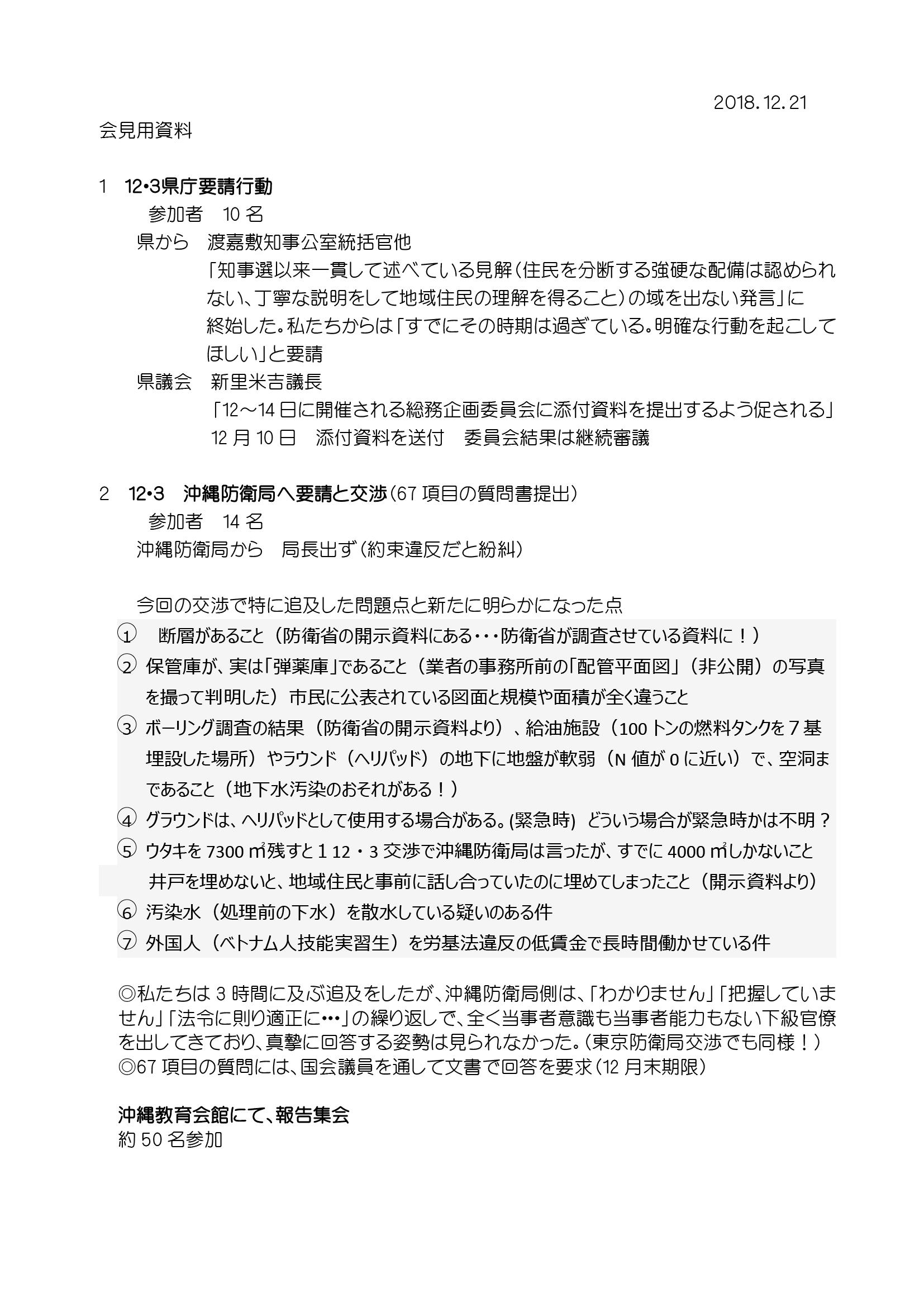 防衛局交渉報告会見用資料01