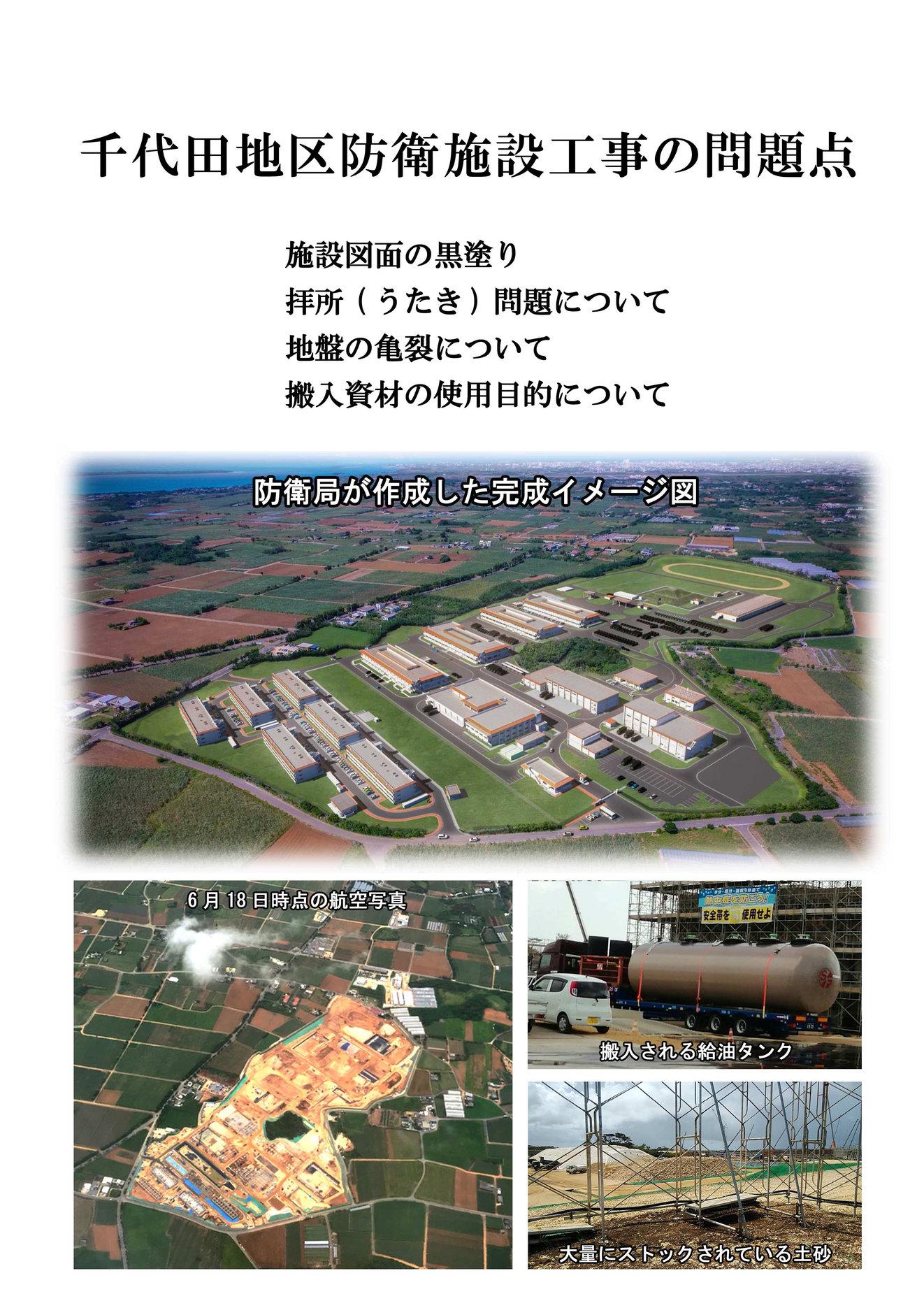 千代田地区工事の問題点01[1]