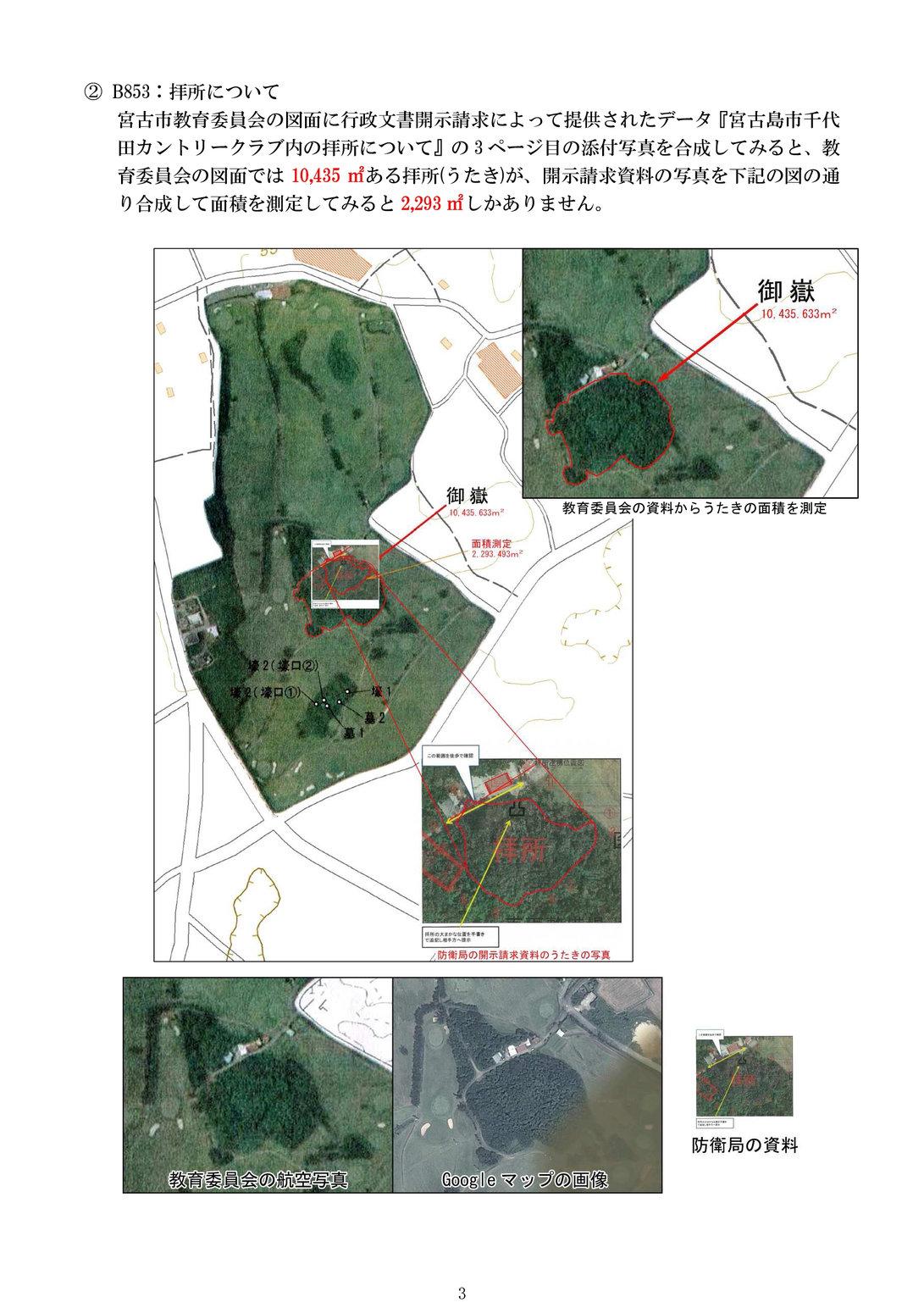 千代田地区工事の問題点04[1]