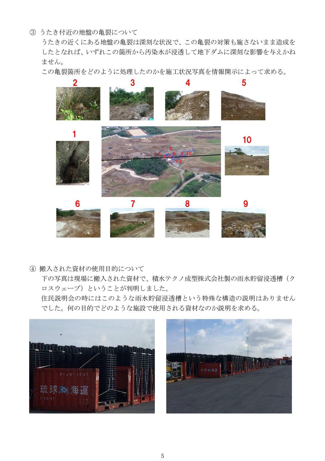 千代田地区工事の問題点06[1]