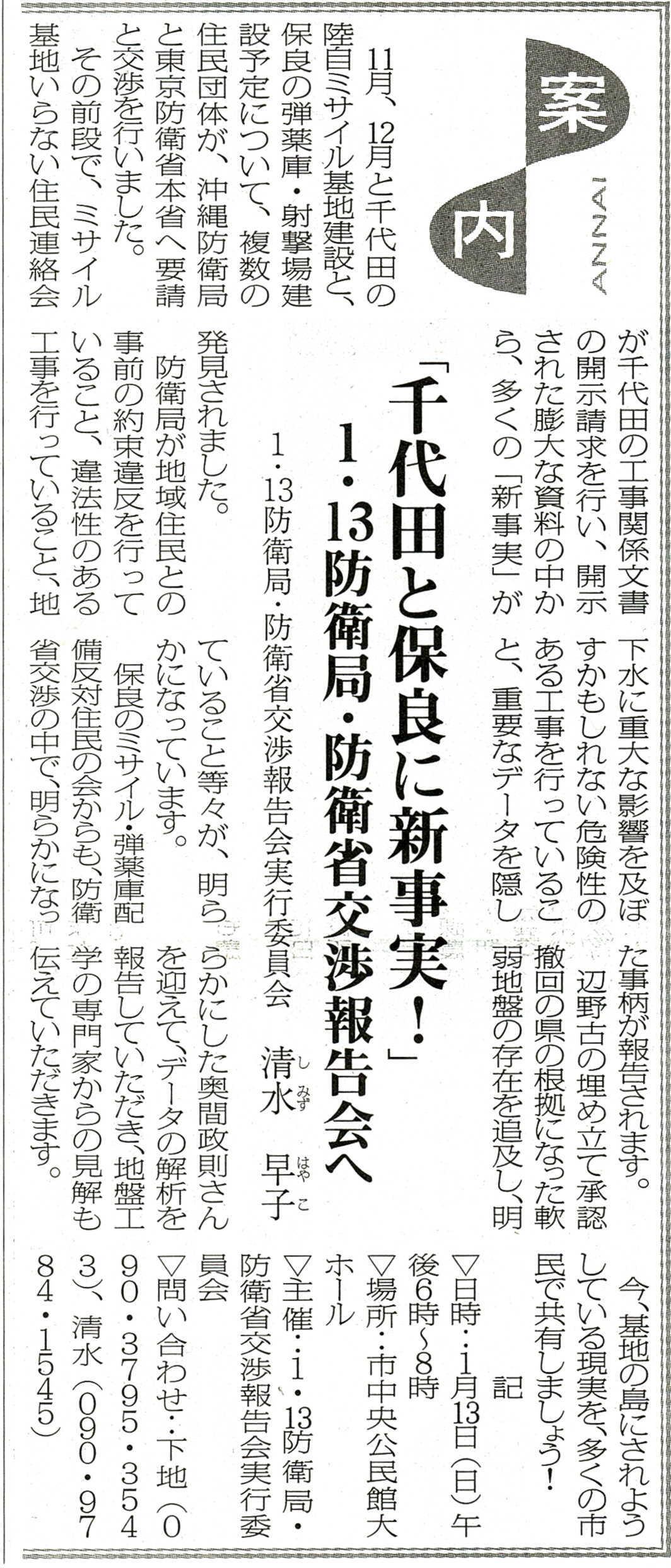 miyakomainichi2019 01091