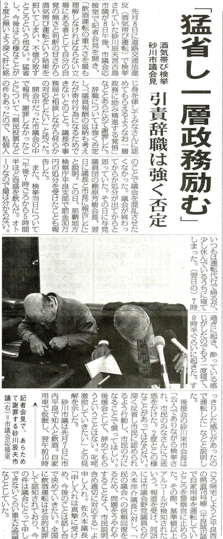 miyakomainichi2019 01092