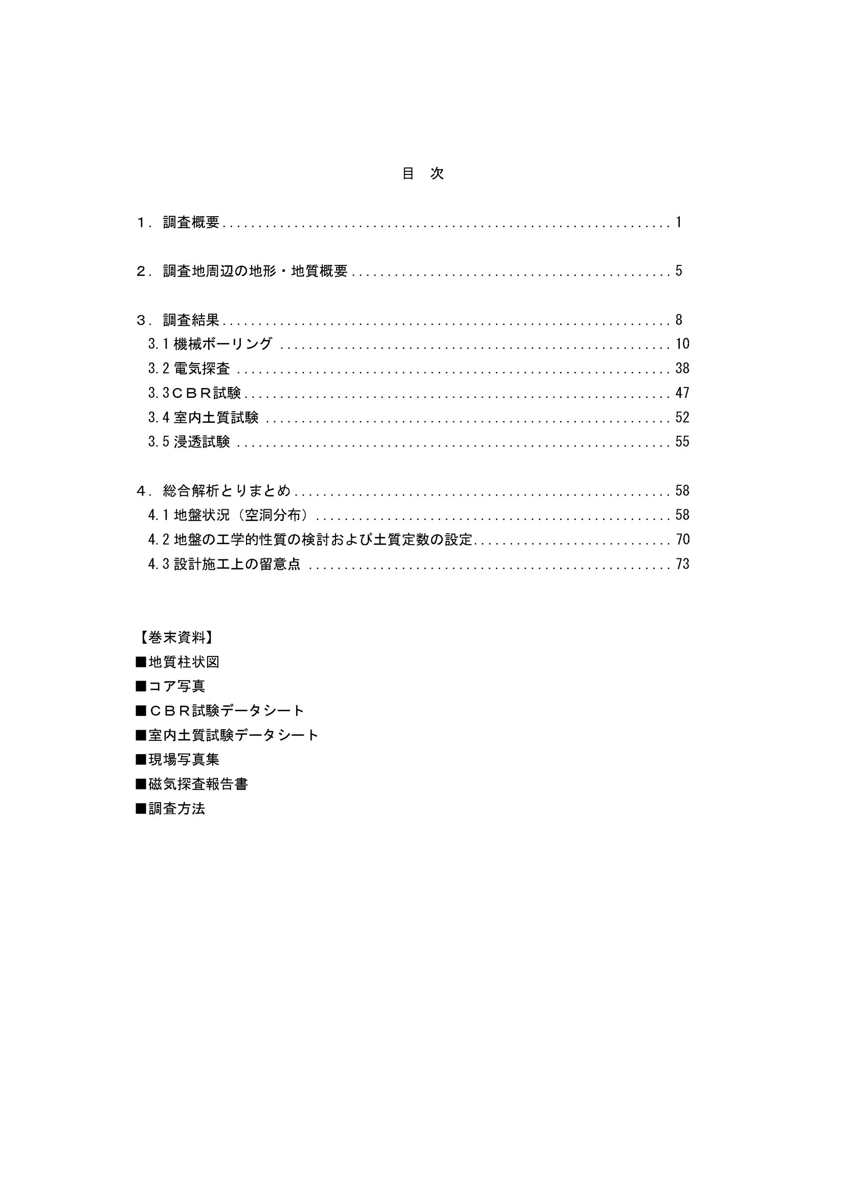 宮古島(28)駐屯地新設土質調査(その1)報告書02