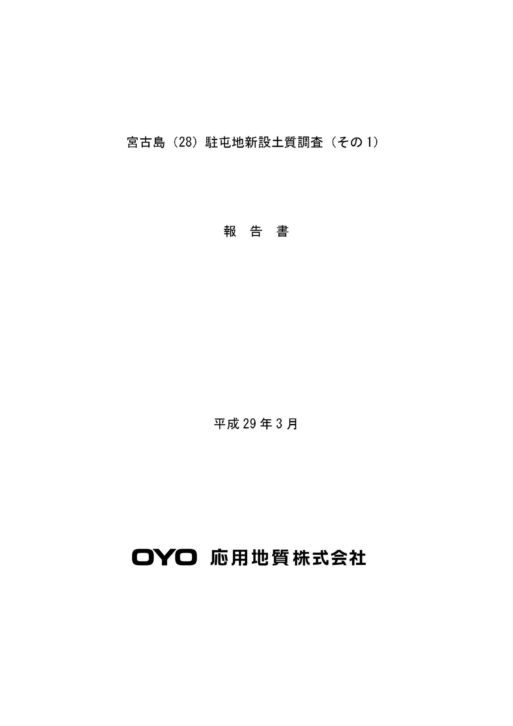 宮古島(28)駐屯地新設土質調査(その1)報告書01