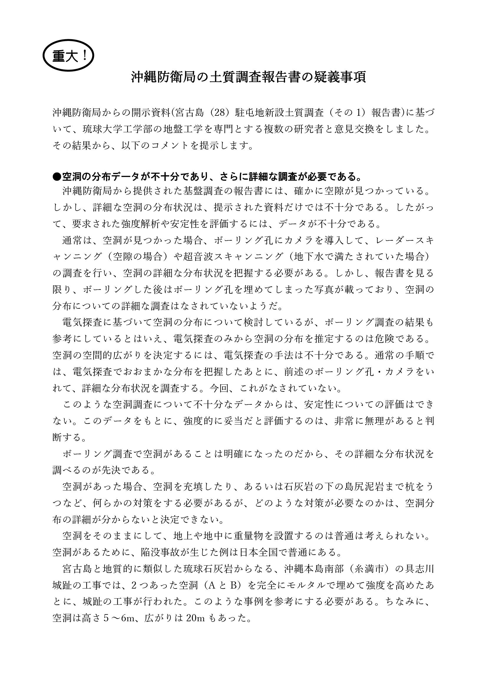 防衛局の土質調査報告書の疑義事項0001