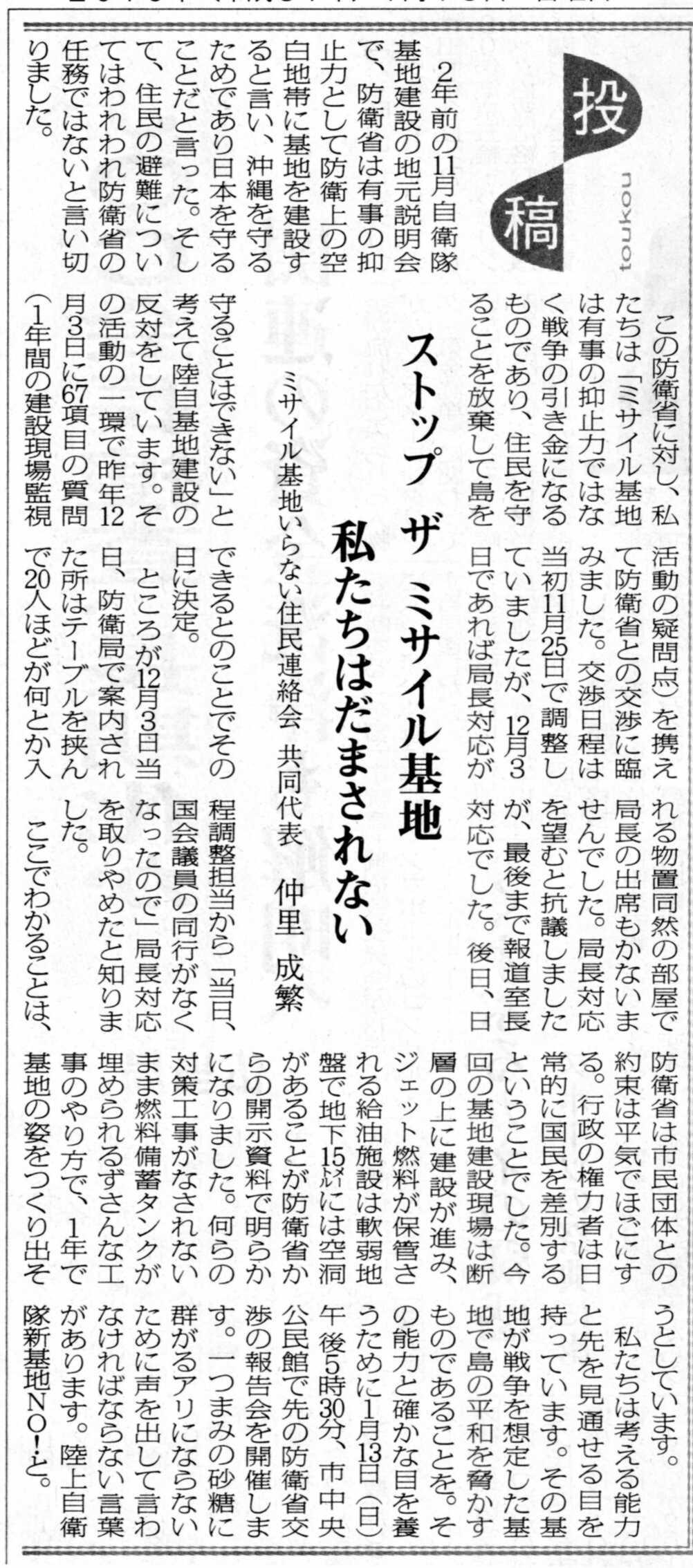 miyakomainichi2019 01132