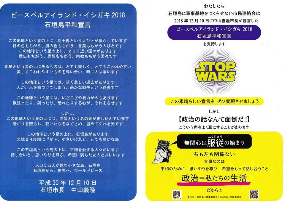石垣島市民連絡会チラシ6号01