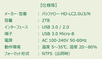 160805HD-LC2.0U3-N_spec