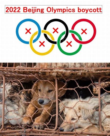 北京五輪ボイコット