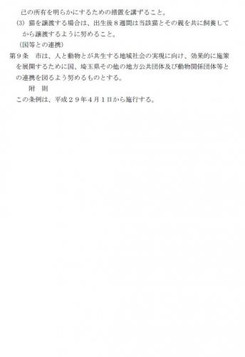 三郷市03